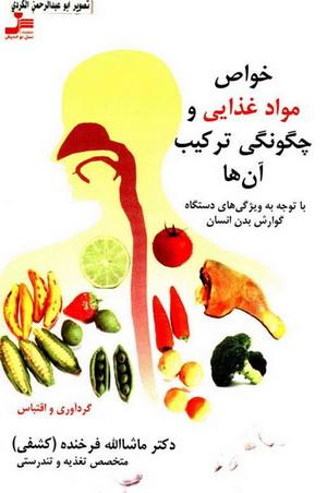 خواص مواد غذايي و چگونگی تركیب آن ها - . ماشاالله فرخنده  09310