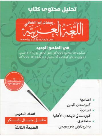تحلیل محتوی كتاب اللغة العربية في المنهج الجديد - خليل جمال بابكر  09611