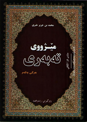 مێژووی تهبهری - محمد بن جریر الطبری 1000010