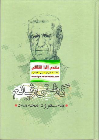 گهشتی ژیانم - مسعود محمد 1000014