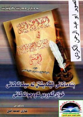 بنهماكانی تێگهیشتن له سیفاتهكانی خوای گهوره و ناوه جوانهكانی - فضیلة الشیخ محمد بن صالح العثیمین 1000016