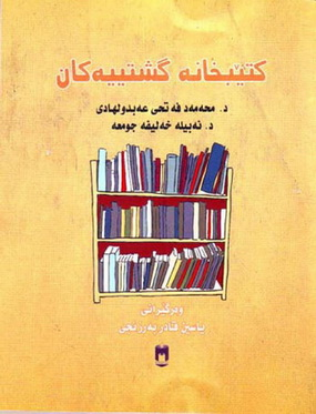 كتێبخانه گشتییهكان - د. محمد فتحی عبدالهادی - د.نبیلة خلف 1000020