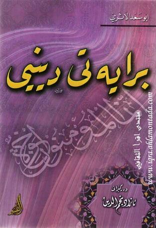 برایهتی دینی - أبو سعد الأثري  1000027