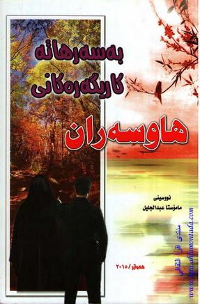 بهسهرهاته كاریگهرهكانی هاوسهران - م. عبدالجلیل 1000030