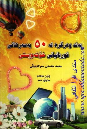 پهند وهرگره له پهنجا بهسهرهاتی قوربانیانی خۆشهویستی - محمد حسن سهگهینێڵێ 1000031