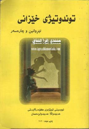 توندوتیژی خێزانی - عبدالله عبدالرحمن  1000040