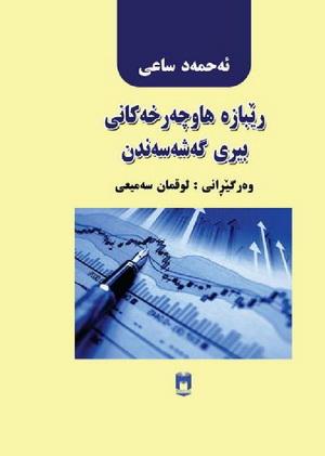 ڕێبازه هاوچهرخهكانی بیری گهشهسهندن - أحمد ساعی 1000043