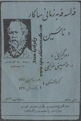 فهلسهفه به زمانی ساكار ( ناسین ) - د.حسینی خهلیقی 1000044