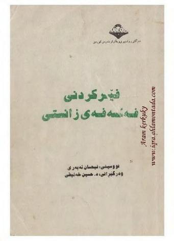 فێركردنی فهلصهفهی زانستی - إحسان طبری 1000046