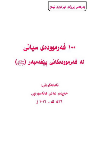 100 فهرموودهی سیانی له فهرموودهكانی پێغهمبهر ( صلی الله علیه وسلم)- حیدر علی هانهسورهیی 10011