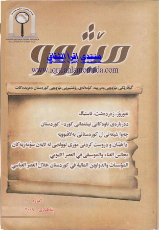 گۆڤاری مێژوو - كۆمهڵهی ڕۆشنبیری مێژوویی كوردستان 1012