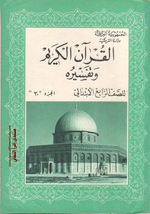 القرأن الکریم وتفسیرە للصف الرابع الابتدائی وزارة التربیة بغداد 101310