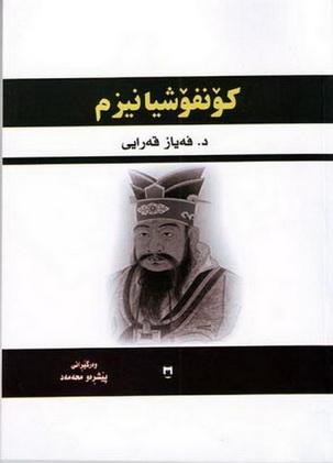 كۆنفۆشیانیزم - د. فيّاض قرايي  101510