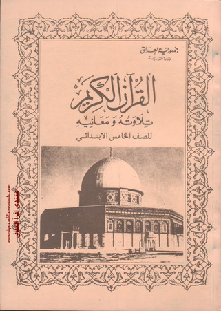 القرآن الكــريم تلاوته ومعانيه للصف الخامس الإبتدائي  101910