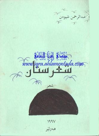 شعرستان - عبدالرحمن شیوهن  10212