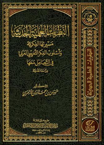 النظريات العلمية الحديثة - د. حسن بن محمد حسن الأسمري  10213