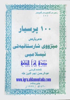 100 پرسیار دهربارهی مێژووی شارستانیهتی ئیسلامی - عبدالرحمن نجم الدین طه 10612