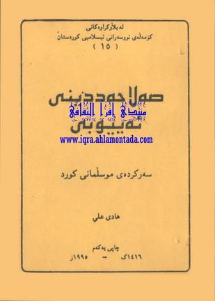 صلاح الدین ئهییوبی - هادی علی  10812