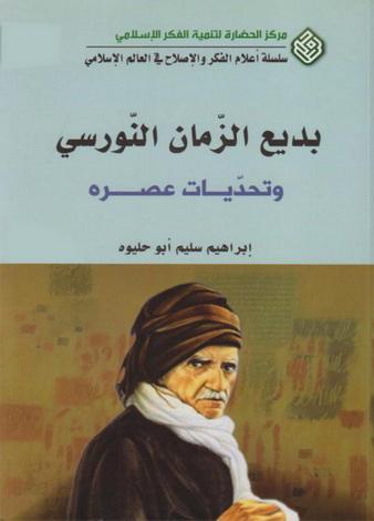 بديع الزمان النورسي و تحديات عصره - ابراهيم سليم ابوحليوه 10913