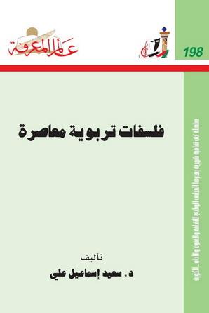 198 فلسفات تربوية معاصرة - د.سعيد إسماعيل علي 1100