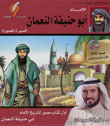الإمــام أبو حنيفة النعمان السيرة المصورة - طارق السويدان   11013