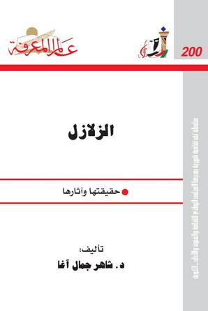 200 الزلازل حقيقتها و آثارها - د.شاهر جمال آغا  1102