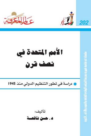 202 الأمم المتحدة في نصف قرن - د. حسن نافعة 1104