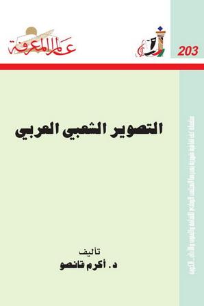 203 التصوير الشعبي العربي - د.أكرم قانصو  1105