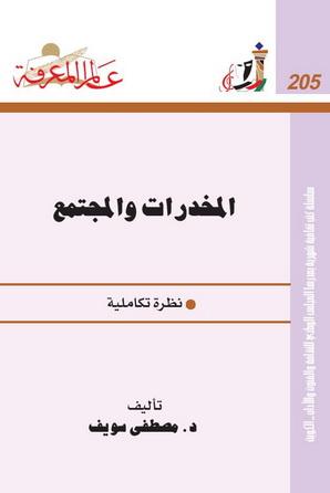 205 المخدرات والمجتمع - د. مصطفى سويف 1107