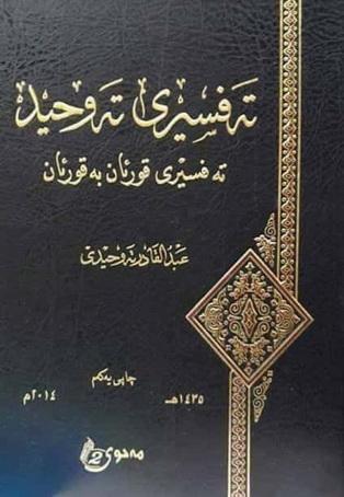 تهفسیری تهوحید - عبدالقادر تهوحیدی 11101