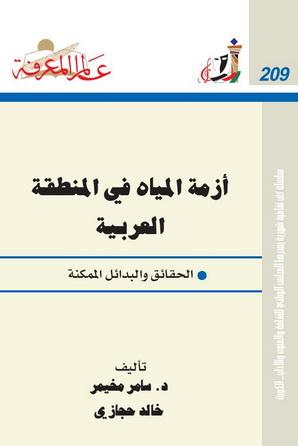 209 أزمة المياه في المنطقة العربية - د.سامر مخيمر  1111