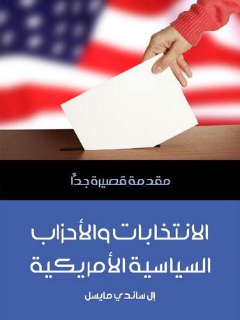 """الانتخابات والأحزاب السياسية الأمريكية """"مقدمة قصيرة جدا"""" - إل ساندي مايسل 11111"""