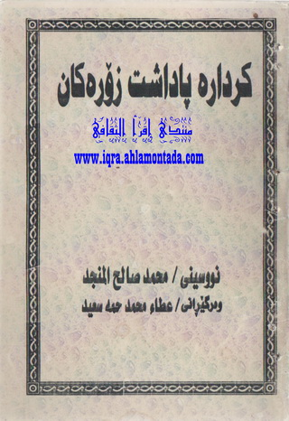 كرداره پادداشت زۆرهكان - محمد صالح المنجد  11112