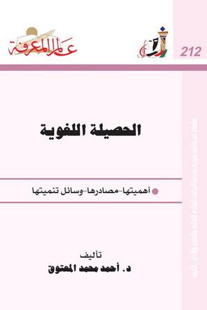 212 الحصيلة اللغوية - د. أحمد محمد المعتوق 1113