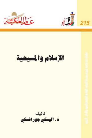 215 الإسلام والمسيحية - د.أليكسي جورافسكي  1116