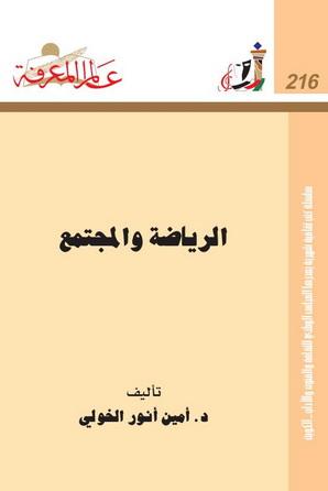216 الرياضة والمجتمع - د.أمين أنور الخولي 1117