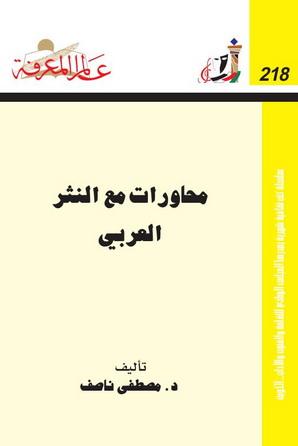218 محاورات مع النثر العربي - د.مصطفى ناصف 1119