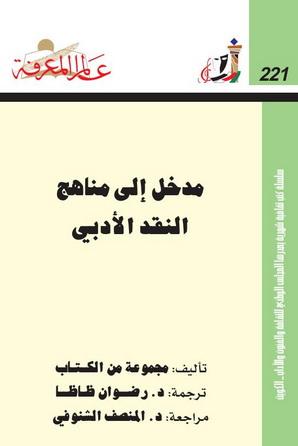 221 مدخل إلى مناهج النقد الأدبي - مجموعة من الكتاب  1121