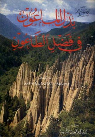 بذل الماعون في فضل الطاعون -  الحافظ شهاب الدين أبي الفضل أحمد بن علي ابن حجر العسقلاني 11212