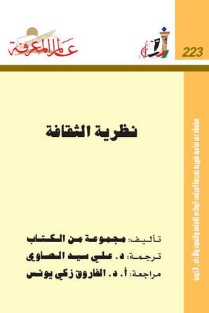 223 نظرية الثقافة - مجموعة من الكتاب 1123