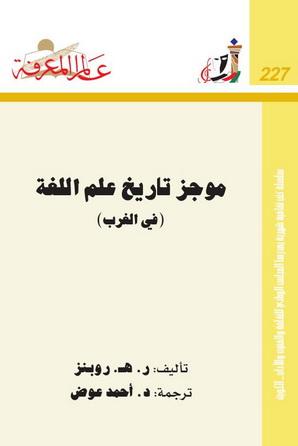 227 موجز تاريخ علم اللغة(في الغرب ) - ر.ه. روبنر 1127
