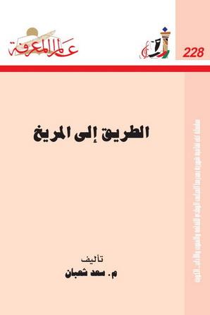 228 الطريق إلى المريخ - م.سعد شعبان 1128