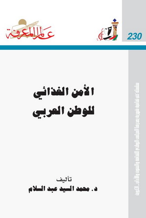 230 الأمن الغذائي للوطن العربي - د.محمد السيد عبدالسلام 1130