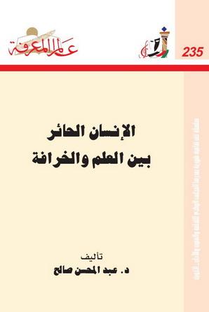 235 الإنسان الحائر بين العلم والخرافة تأليف/د.عبد محسن صالح 1134