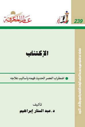 239 الإكتئاب - د.عبدالستار إبراهيم  1138