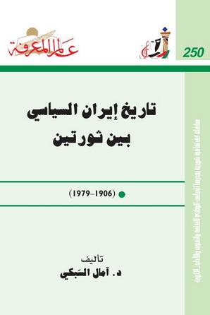 تاریخ - 250 تاریخ إیران السیاسي بين الثورتين  -  د.آمال السّبكي 1148