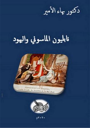 نابلیون الماسونی واليهود - دكتور بهاء الأمير  11512
