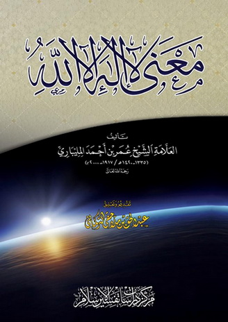 معنى لااله الا الله  - الشيخ عمر بن أحمد المليباري  11611