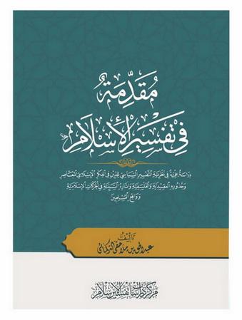 مقدمة في تفسير الإسلام - عبدالحق بن ملا حقي التركماني  11711