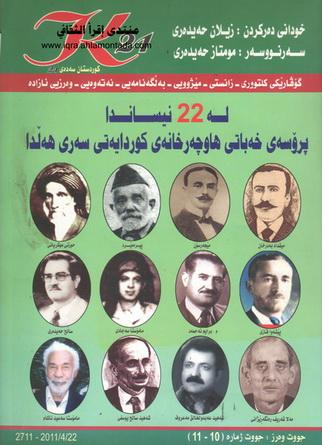 گۆڤاری كوردستان 21 - كلتوری - زانستی - مێژوویی - بهڵگهنامهیی  12212